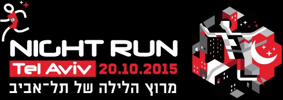 20.10.2015 Night Run Tel Aviv 2015